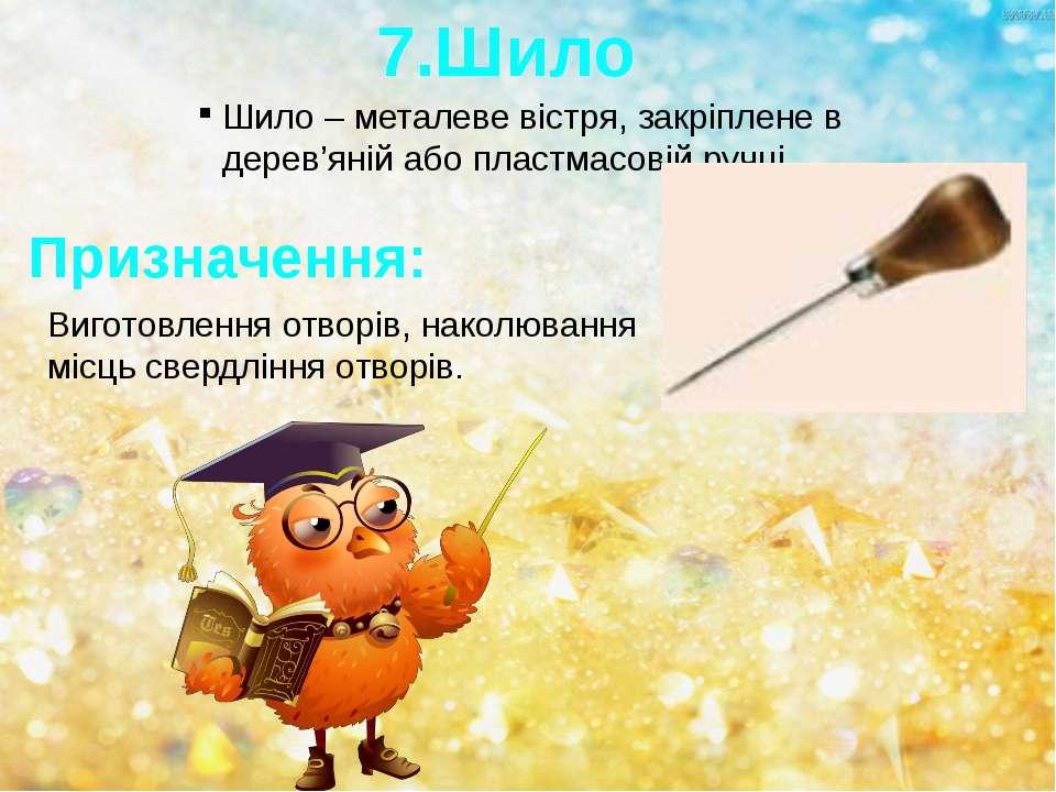 7.Шило Шило – металеве вістря, закріплене в дерев'яній або пластмасовій ручці...