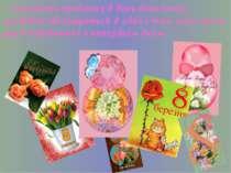 …кількість проданих в день вітальних листівок збільшується в одне і теж саме ...
