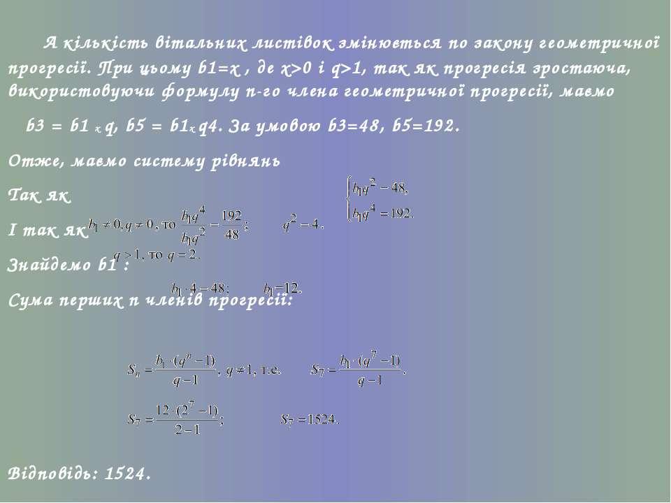 А кількість вітальних листівок змінюється по закону геометричної прогресії. П...