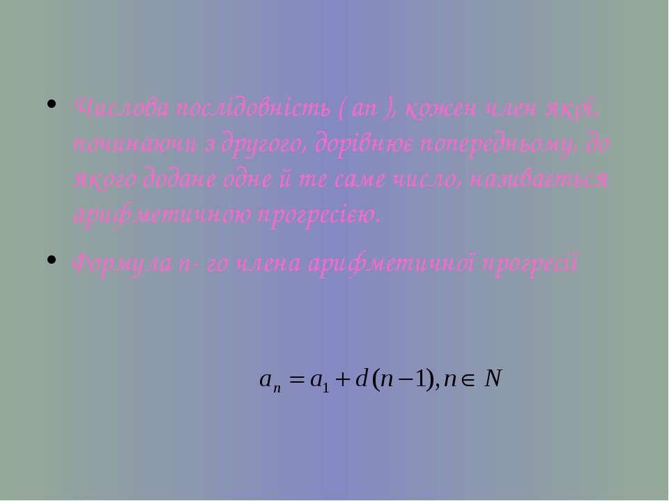 Числова послідовність ( an ), кожен член якої, починаючи з другого, дорівнює ...