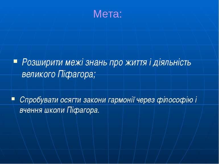 Розширити межі знань про життя і діяльність великого Піфагора; Мета: Спробува...