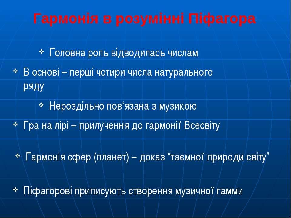 Гармонія в розумінні Піфагора Головна роль відводилась числам В основі – перш...