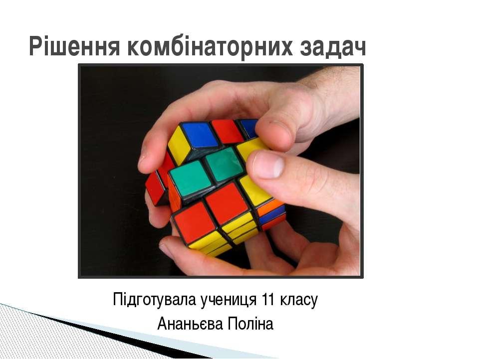 Підготувала учениця 11 класу Ананьєва Поліна Рішення комбінаторних задач
