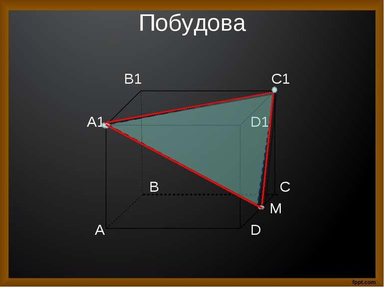 B1 C1 A1 D1 B C M A D Побудова