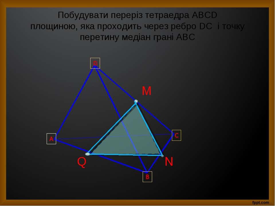 Побудувати переріз тетраедра ABCD площиною, яка проходить через ребро DC і то...