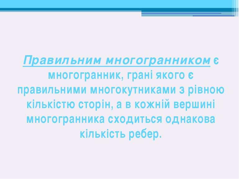 Правильним многогранником є многогранник, грані якого є правильними многокутн...