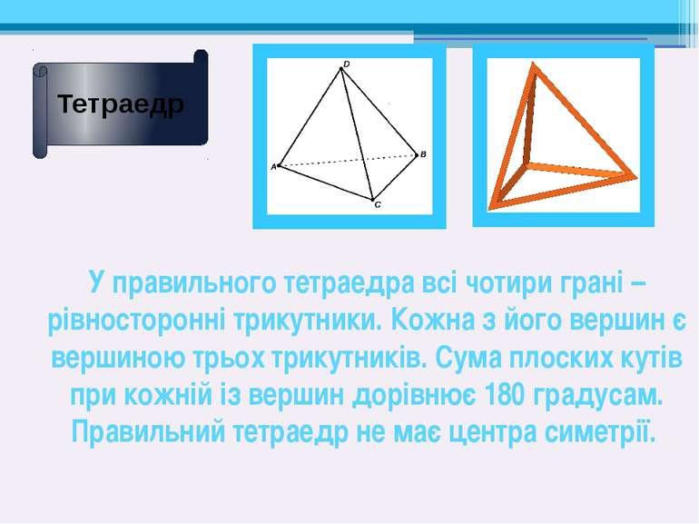 У правильного тетраедра всі чотири грані – рівносторонні трикутники. Кожна з ...
