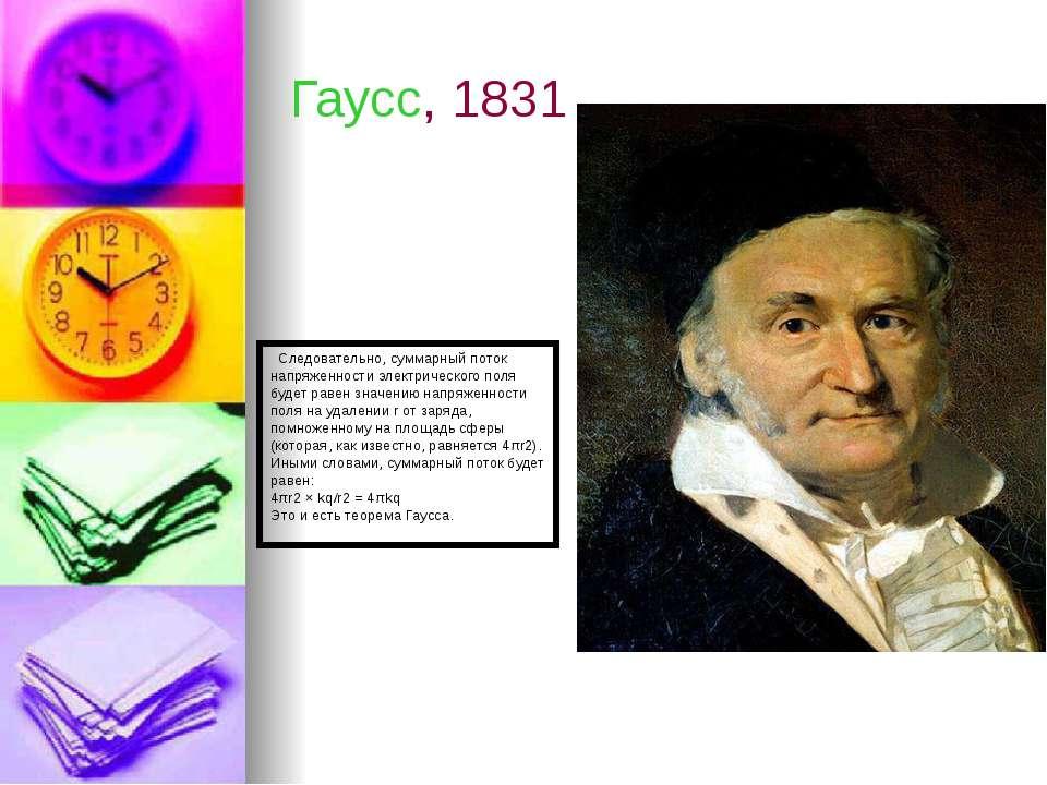 Гаусс, 1831 Следовательно, суммарный поток напряженности электрического поля ...