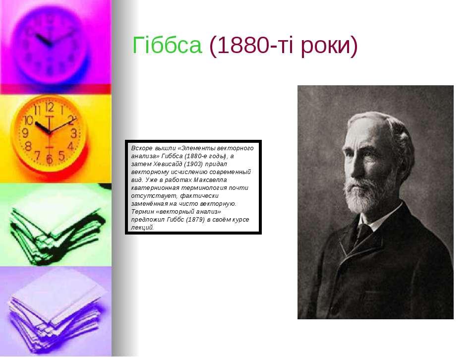 Гіббса (1880-ті роки) Вскоре вышли «Элементы векторного анализа» Гиббса (1880...