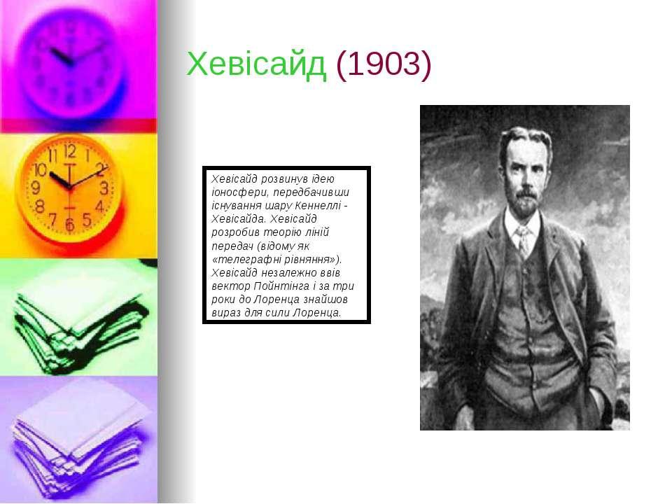 Хевісайд (1903) Хевісайд розвинув ідею іоносфери, передбачивши існування шару...