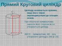 Прямий Круговий циліндр Циліндр називається прямим, якщо його твірні перпенди...