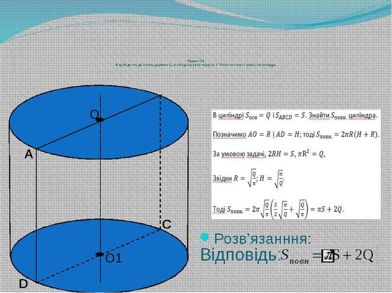 Задача №1 В циліндр площа основи дорівнює Q, а площа осьового перерізу S. Виз...