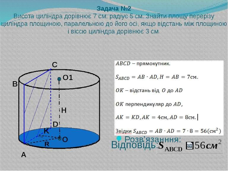 Задача №2 Висота циліндра дорівнює 7 см, радіус 5 см. Знайти площу перерізу ц...