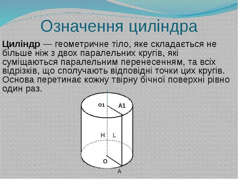 Означення циліндра Циліндр—геометричне тіло, яке складається не більше ніж ...