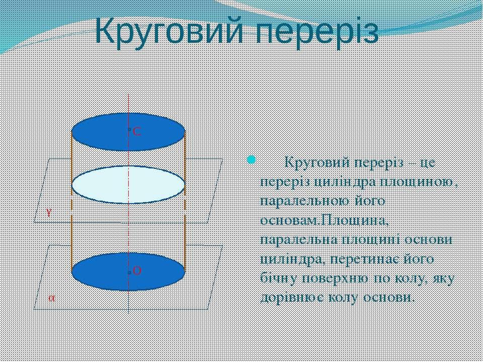 Круговий переріз Круговий переріз – це переріз циліндра площиною, паралельною...