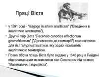 """Праці Вієта у 1591 році - """"Isagoge in artem analiticam"""" (""""Введення в аналітич..."""