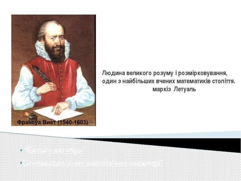 Людина великого розуму і розмірковування, один з найбільших вчених математикі...