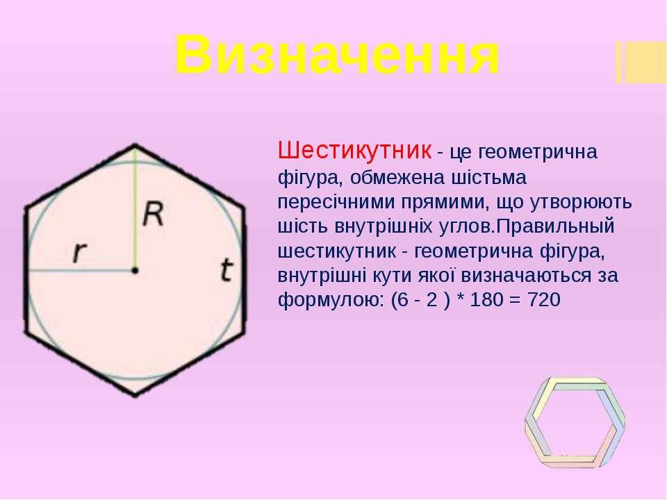Визначення Шестикутник - це геометрична фігура, обмежена шістьма пересічними ...