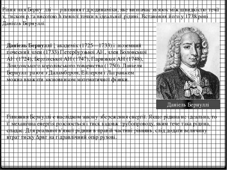 Рівня ння Берну ллі — рівняння гідродинаміки, яке визначає зв'язок між швидкі...