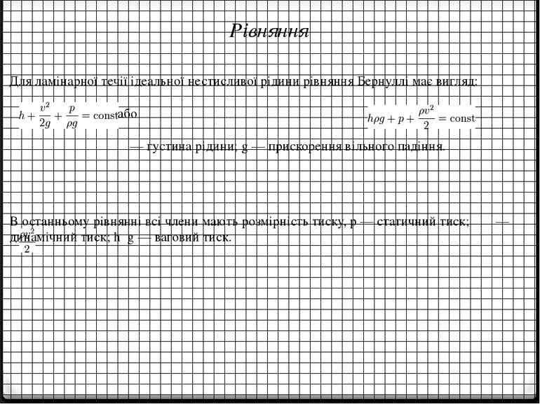 Для ламінарної течії ідеальної нестисливої рідини рівняння Бернуллі має вигля...