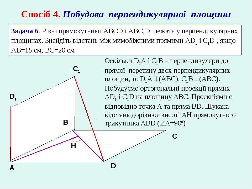Спосіб 4. Побудова перпендикулярної площини Задача 6. Рівні прямокутники ABCD...