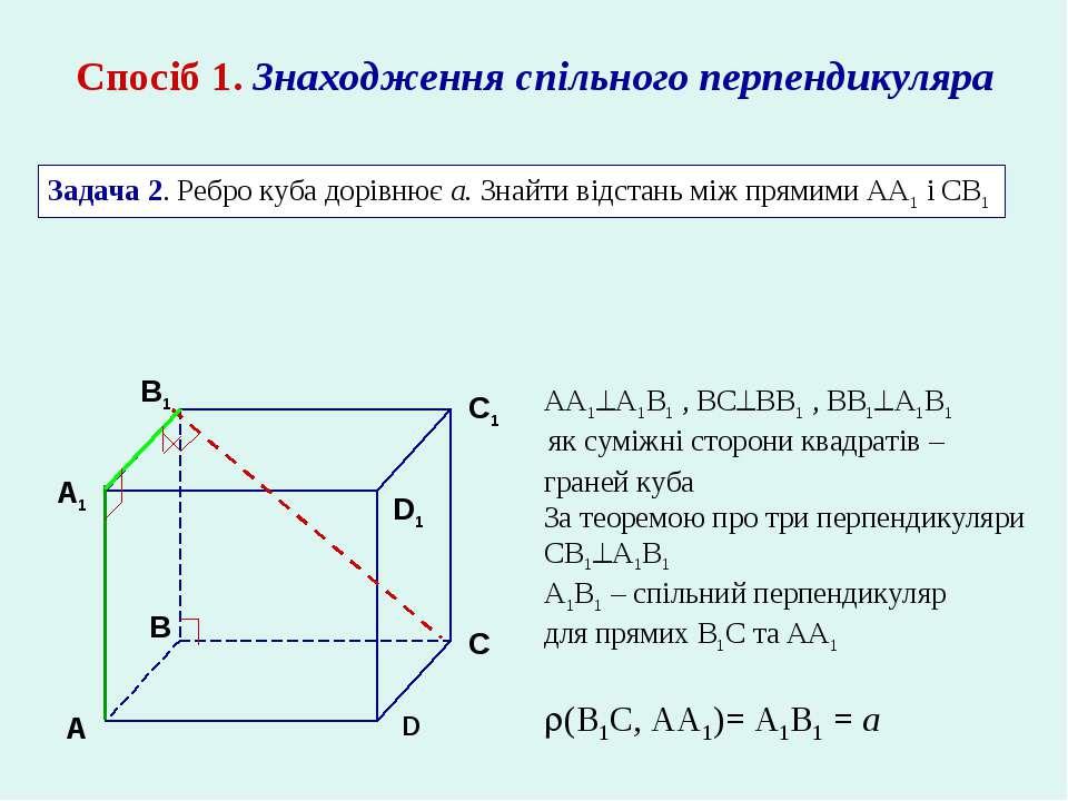 Спосіб 1. Знаходження спільного перпендикуляра Задача 2. Ребро куба дорівнює ...