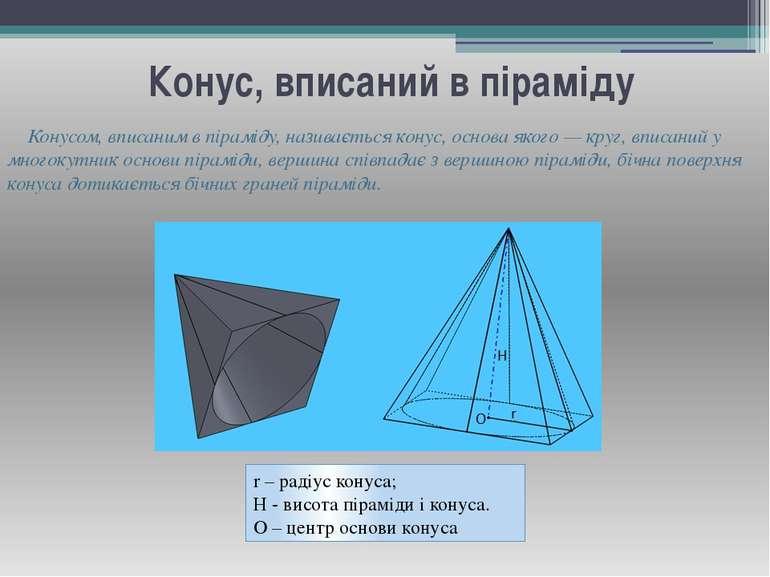 Конус, вписаний в піраміду Конусом, вписаним в піраміду, називається конус, о...
