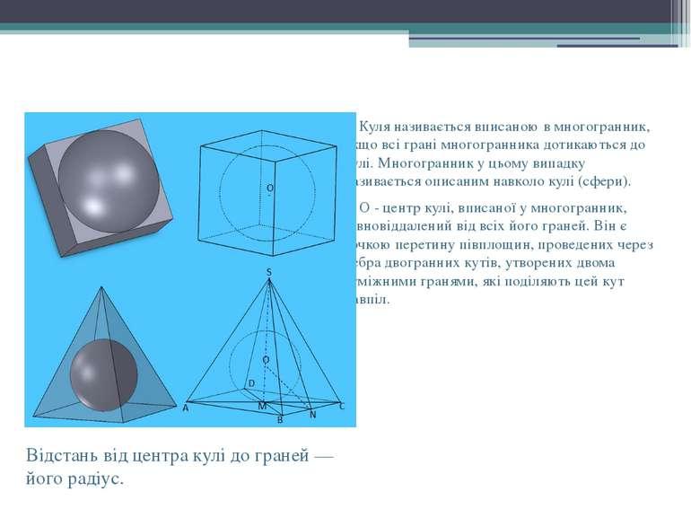 Куля, вписана в многогранник Куля називається вписаною в многогранник, якщо в...
