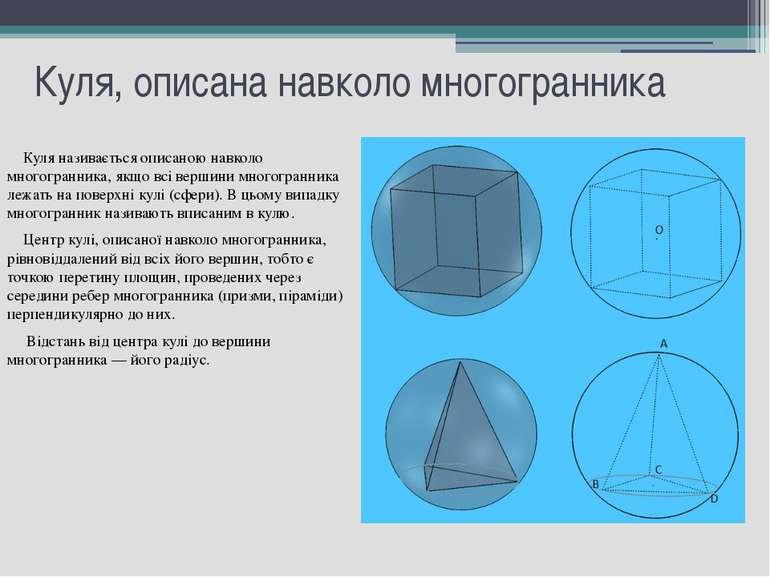 Куля, описана навколо многогранника Куля називається описаною навколо многогр...
