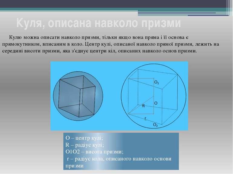 Куля, описана навколо призми Кулю можна описати навколо призми, тільки якщо в...