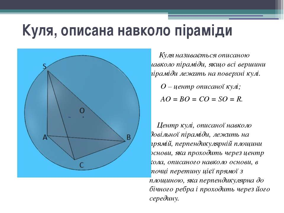 Куля, описана навколо піраміди Куля називається описаною навколо піраміди, як...
