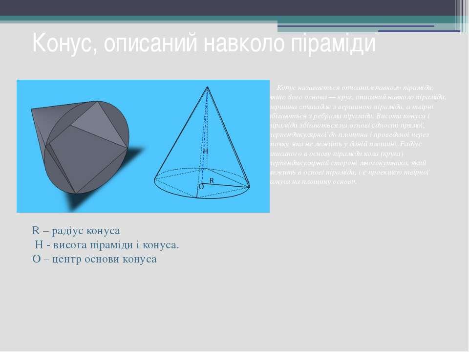 Конус, описаний навколо піраміди Конус називається описаним навколо піраміди,...