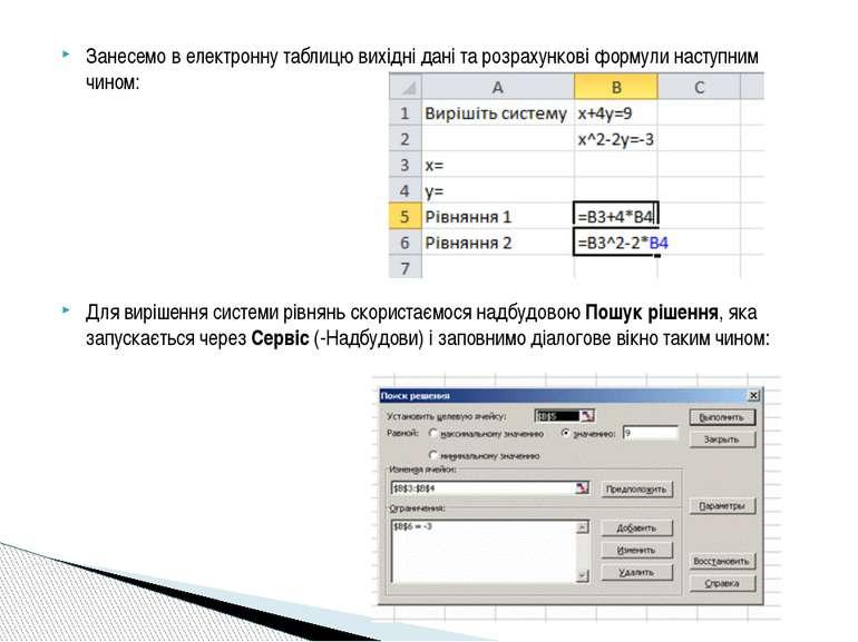 Занесемо в електронну таблицю вихідні дані та розрахункові формули наступним ...