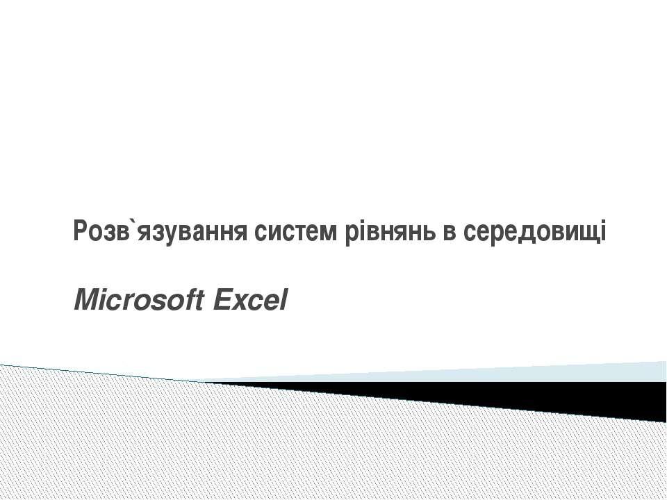 Розв`язування систем рівнянь в середовищі Microsoft Excel