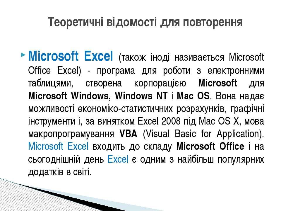 Microsoft Excel (також іноді називається Microsoft Office Excel) - програма д...