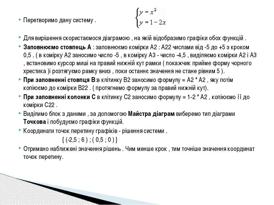 Перетворимо дану систему . Для вирішення скористаємося діаграмою , на якій ві...