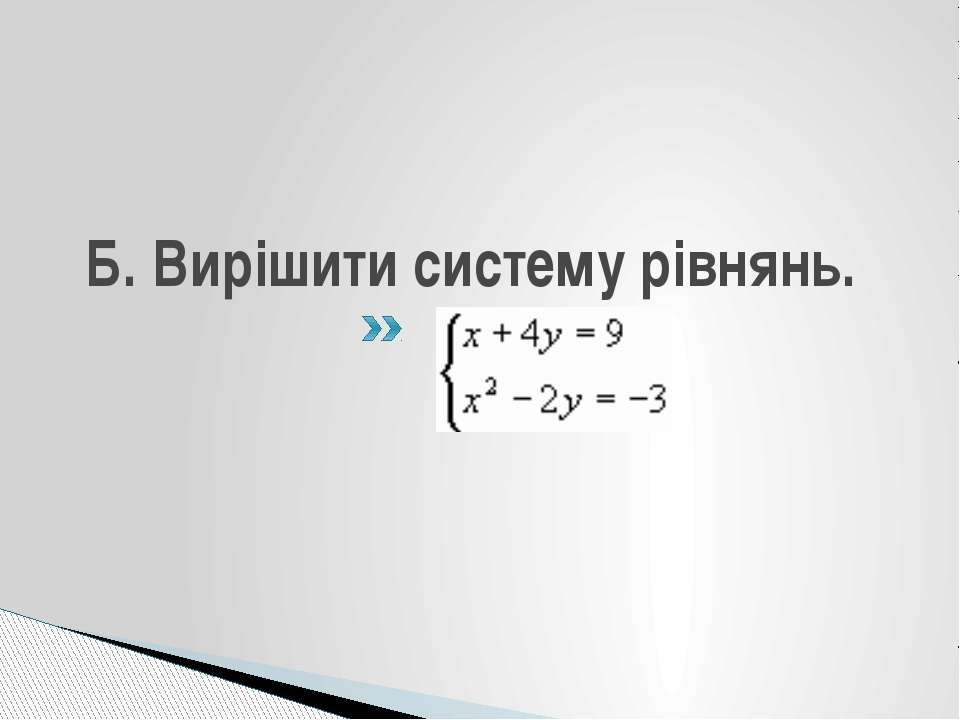Б. Вирішити систему рівнянь.