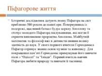 Піфагорове життя Історичні дослідження датують появу Піфагора на світ приблиз...