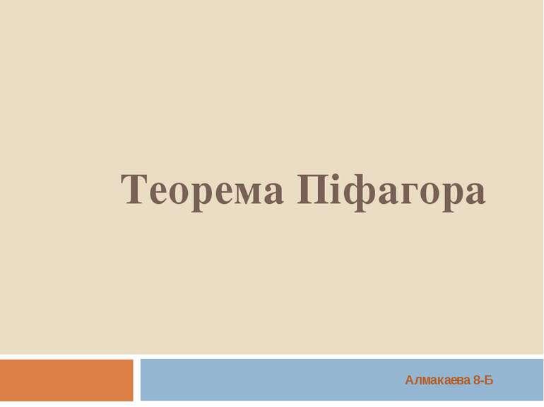 Теорема Піфагора Алмакаева 8-Б