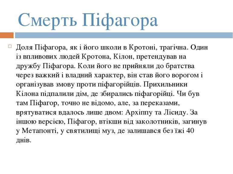 Смерть Піфагора Доля Піфагора, як і йогошколивКротоні, трагічна. Один із в...