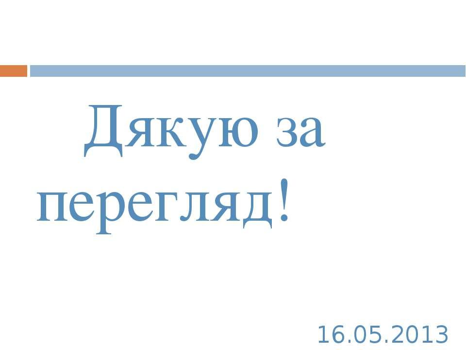 16.05.2013 Дякую за перегляд!