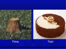 Пень Торт