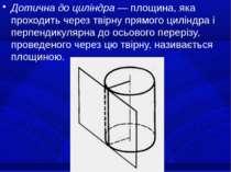 Дотична до циліндра — площина, яка проходить через твірну прямого циліндра і ...