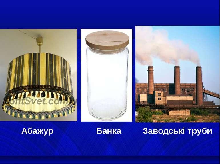 Абажур Банка Заводські труби