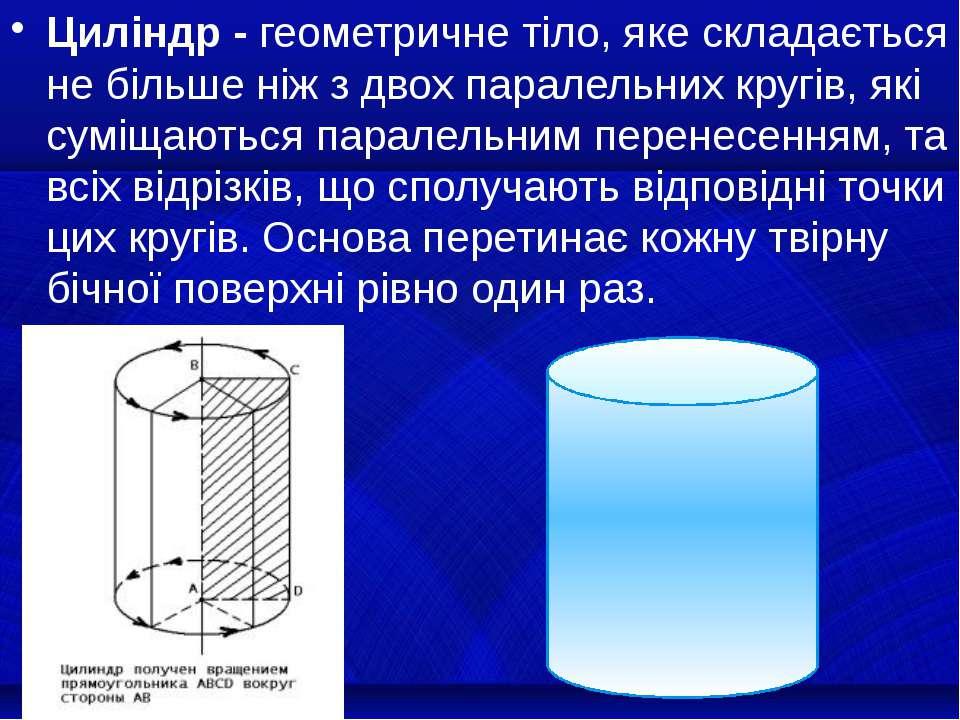 Циліндр - геометричне тіло, яке складається не більше ніж з двох паралельних ...
