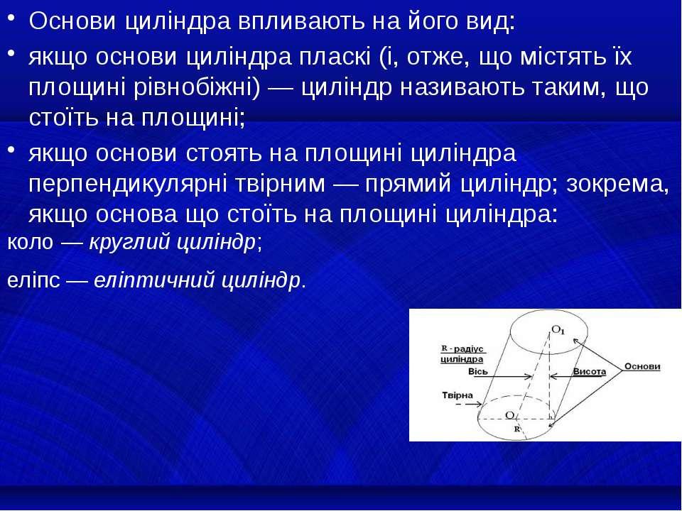 Основи циліндра впливають на його вид: якщо основи циліндра пласкі (і, отже, ...