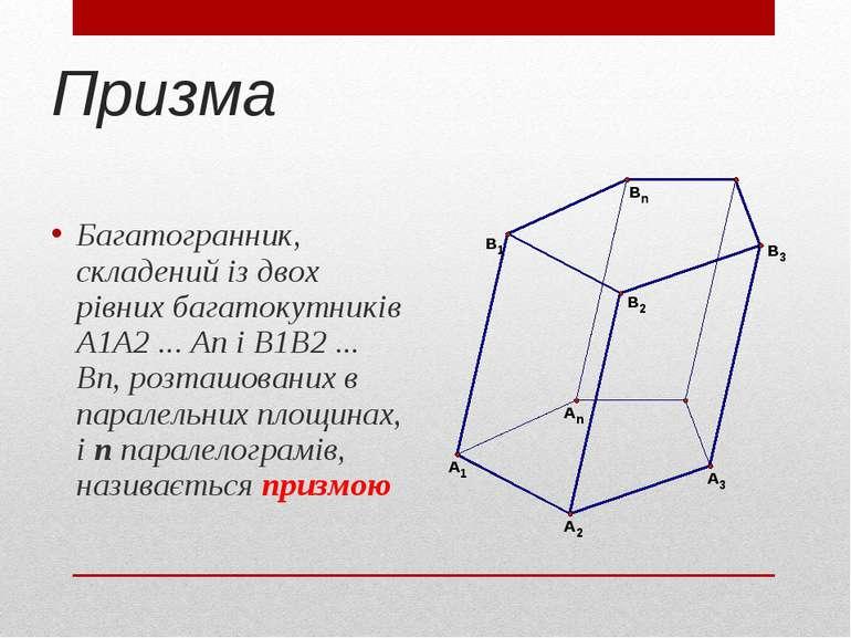 Призма Багатогранник, складений із двох рівних багатокутників A1A2 ... An і B...