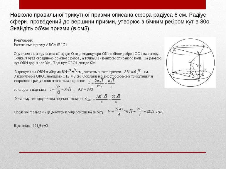 Навколо правильної трикутної призми описана сфера радіуса 6 см. Радіус сфери,...