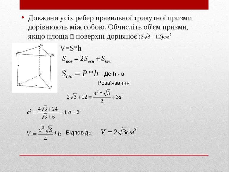 V=S*h Довжини усіх ребер правильної трикутної призми дорівнюють між собою. Об...