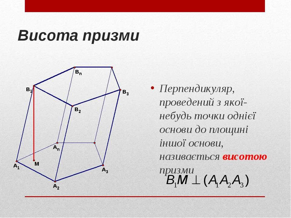 Висота призми Перпендикуляр, проведений з якої-небудь точки однієї основи до ...